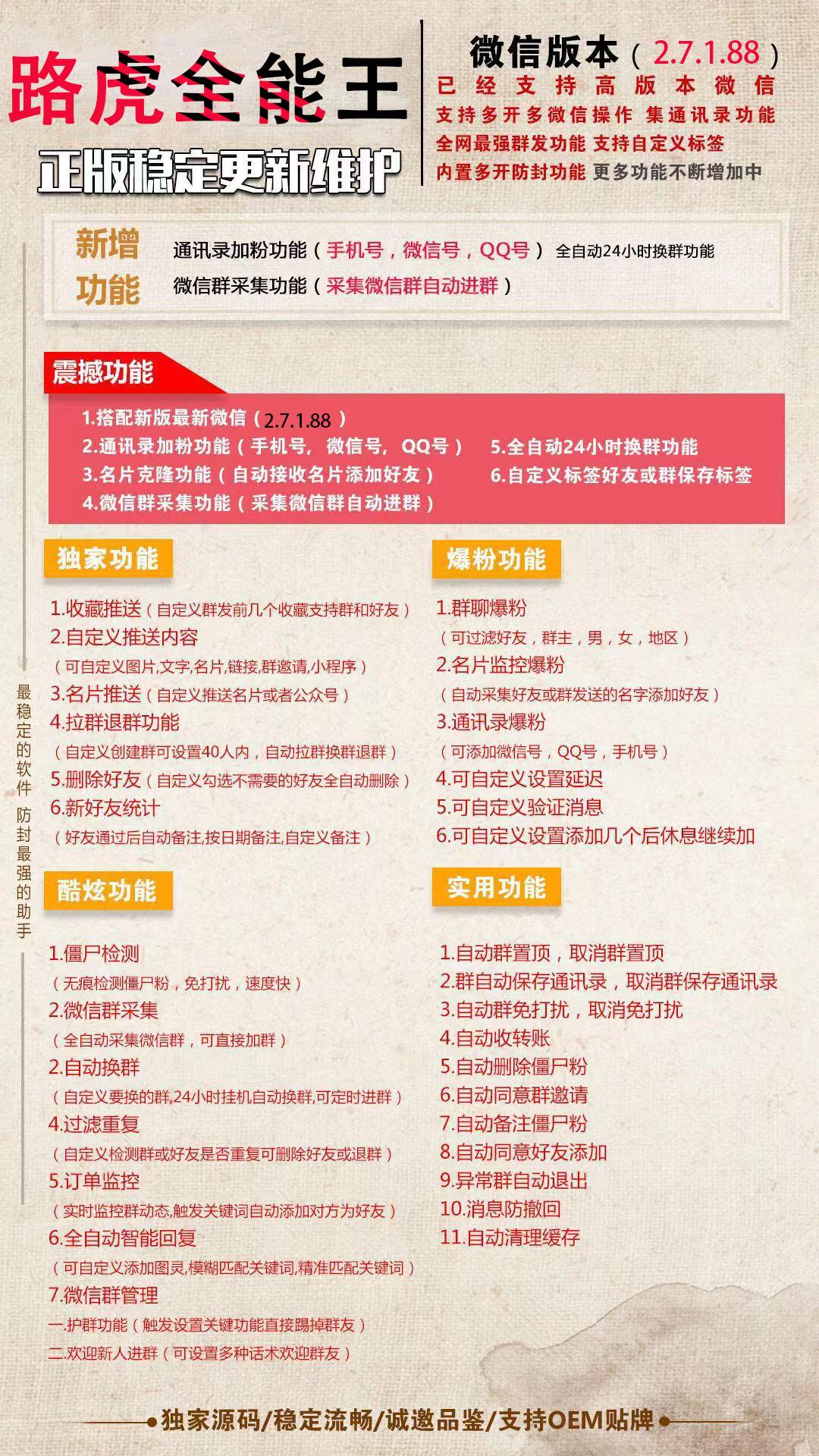 【路虎全能王官网】电脑版爆粉微信营销软件下载购买激活码