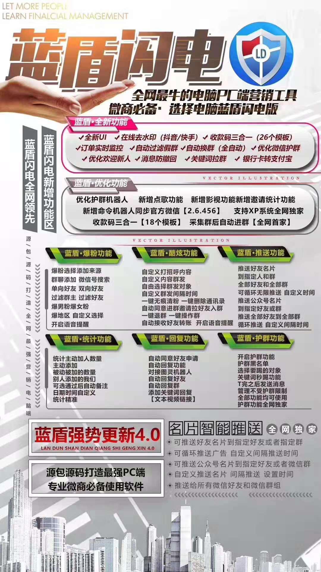 蓝盾官网电脑版无限爆粉微信营销软件下载购买激活码