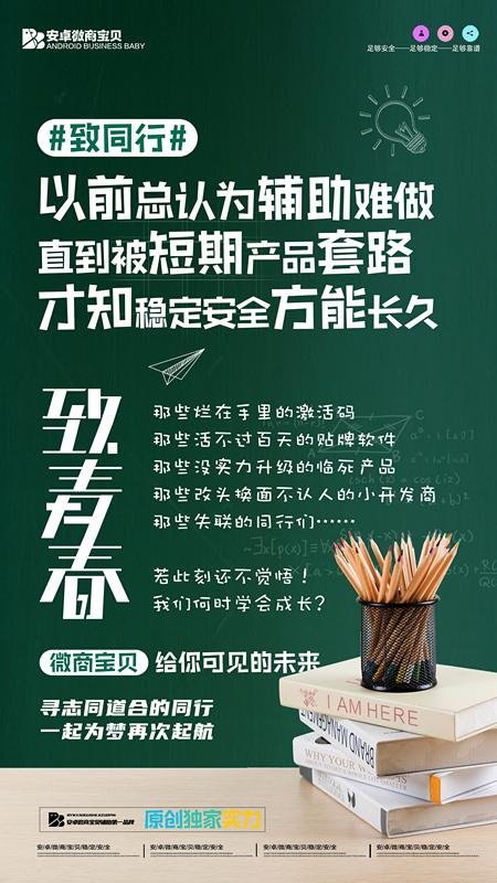 【微商宝贝官网】下载免费体验24小时适配支持最新微信版本