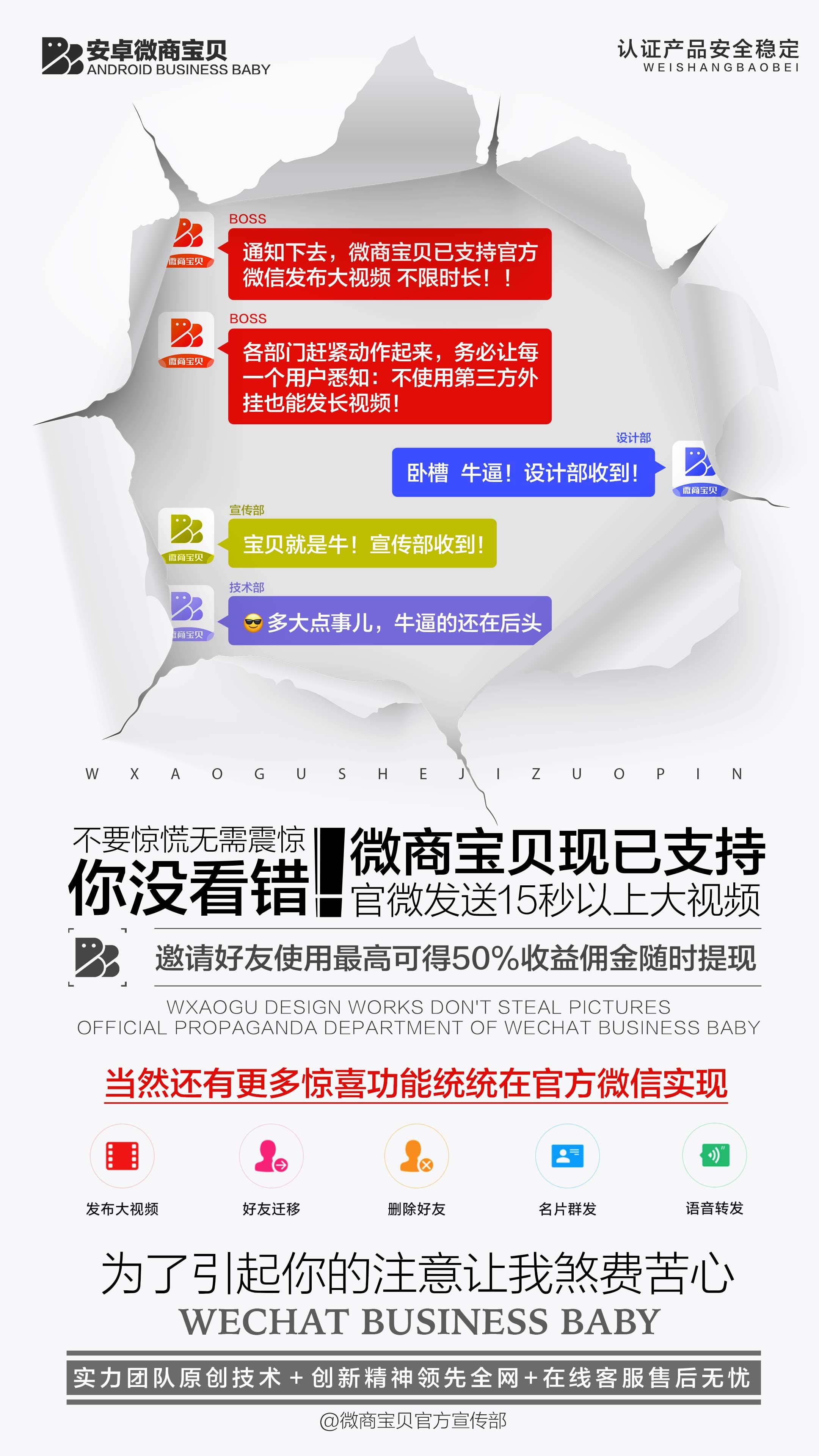 【微商宝贝官网】安卓微商宝贝支持官方微信大视频上传官网激活授权码