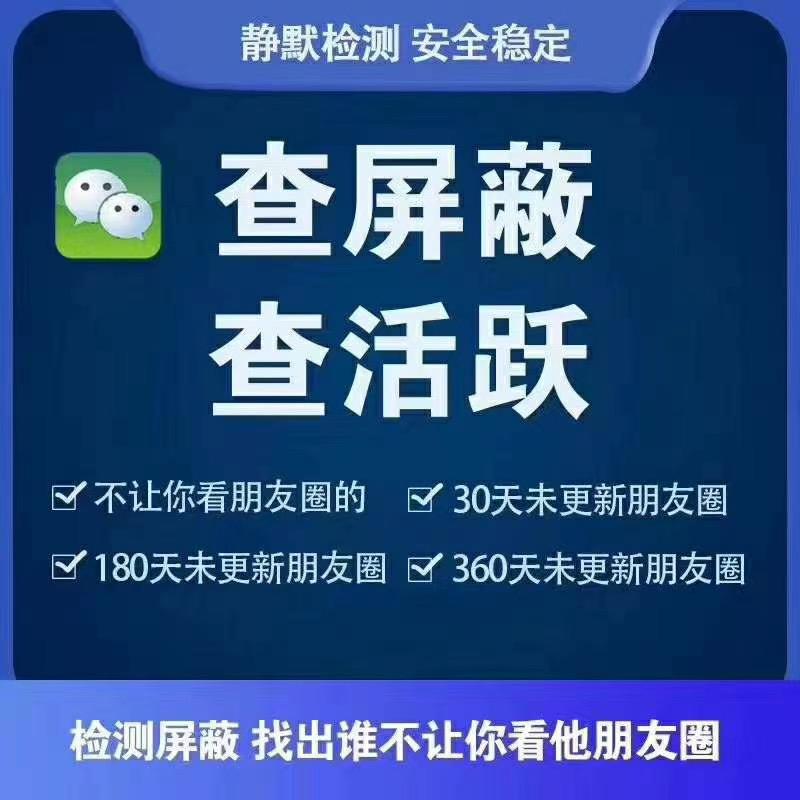 微信朋友圈查屏蔽查活跃找出谁不让你看他朋友圈周卡月卡年卡激活授权码