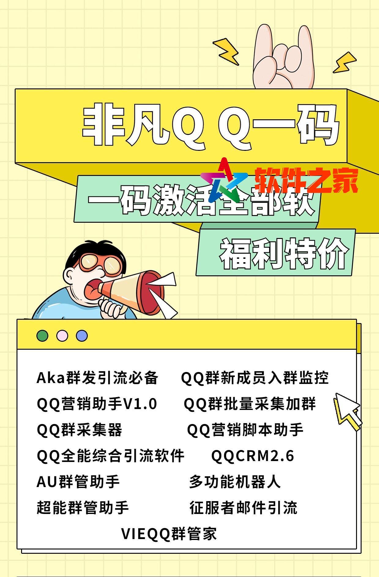 【非凡QQ一码通官网下载地址】各种QQ引流营销福利工具 欢迎体验使用