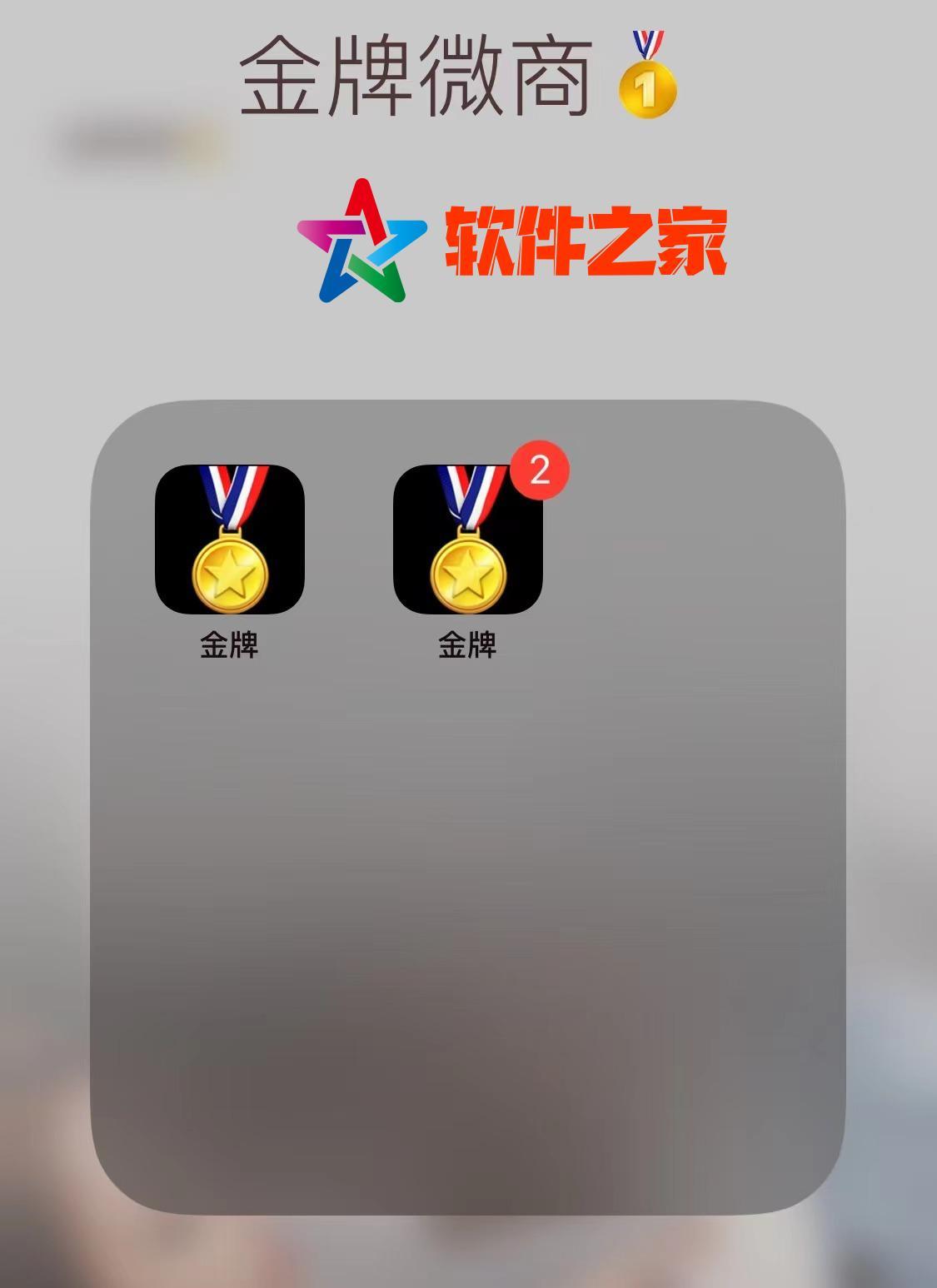 【金牌微商官网下载更新地址激活授权码】苹果ios微信多开分身一键转发多功能营销软件工具支持ios最新系统